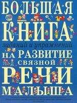 bolshaya-kniga-zadanii-i-uprajnenii-na-razvitie-svyaznoi-rechi-malyisha