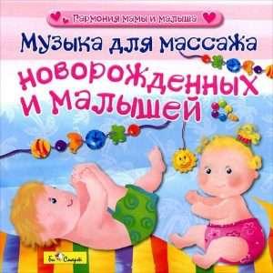 Музыка для массажа новорожденных и малышей