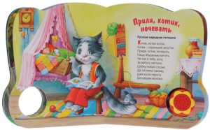 Баюшки. Книжка-игрушка -2