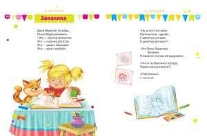 100 любимых стихов для малышей-2