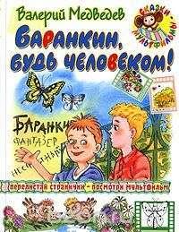 Баранкин, будь человеком!