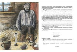 Два капитана. Роман в 2-х томах-2