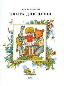 Книга для друга