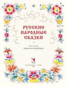 Русские народные сказки С иллюстр. Н. Кочергина