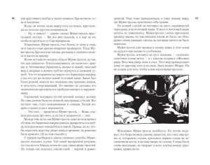 Всё о муми-троллях. Книга 2
