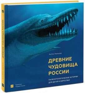 Древние чудовища России. Палеонтологические истории для детей и взрослых