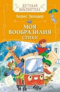 Заходер Борис Моя Вообразилия Стихи. Детская библиотека