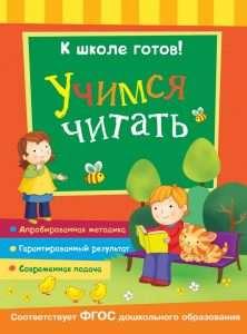 К школе готов! Учимся читать.