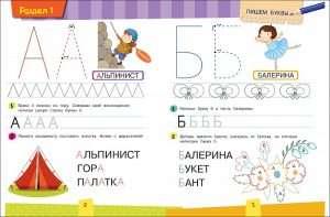 К школе готов! Учимся писать буквы.