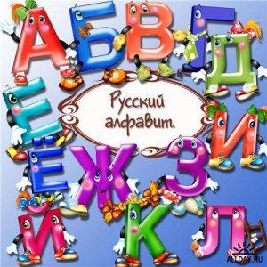 Алфавит. Русские книги в Великобритании.