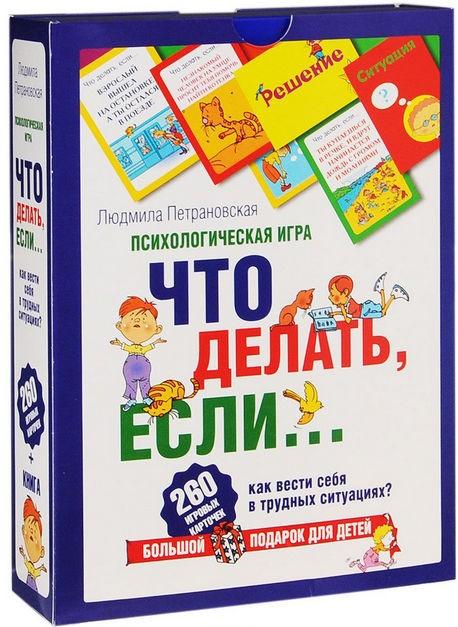 """Психологическая игра для детей """"Что делать, если ..."""""""