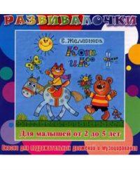 CD Развивалочки: Кот и К