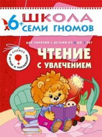 Чтение с увлечением. ШСГ 6-7