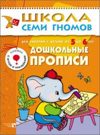 Дошкольные-прописи-ШСГ-5-6 лет