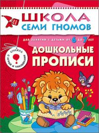 Дошкольные-прописи-ШСГ-6-7 лет