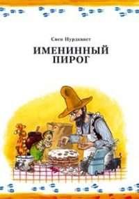 Именинныи пирог