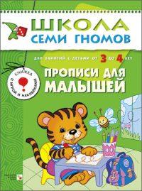 Прописи для малышеи. ШСГ 3-4