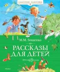 Рассказы для детей Зощенко