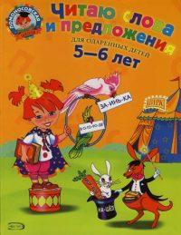 Читаю слова и предложения. Для одаренных детей 5-6 лет