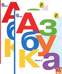 Горецкий: Азбука. 1 кл. Учебник часть 1,2