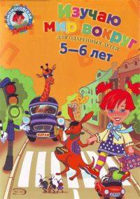 Изучаю мир вокруг: для одаренных детей 5-6 лет