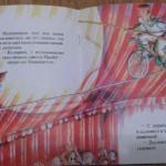 medvejonok-paddington-v-tsirke-4