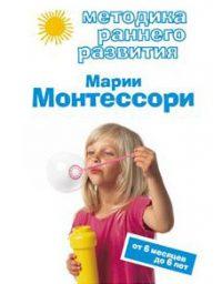 Методика раннего развития Марии Монтессори. От 6 месяцев до 6 лет.