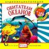 Аудиоэнциклопедия. Обитатели океанов