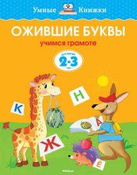 Ожившие буквы. Учимся грамоте (2-3 года)
