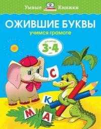 Ожившие буквы. Учимся грамоте. (3-4 лет)