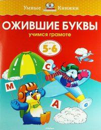 Ожившие буквы. Учимся грамоте (5-6 лет)