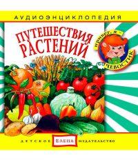 Аудиоэнциклопедия. Путешествия растений