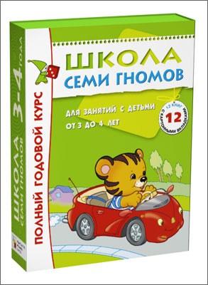 Школа Семи Гномов 3-4 года. Полный годовой курс