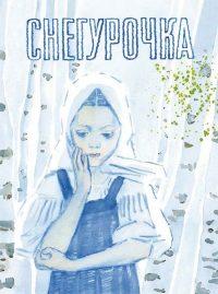 Снегурочка, русская народная сказка