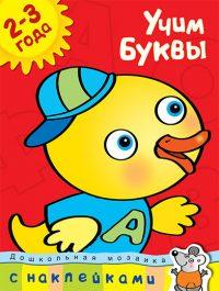 Учим буквы (2-3 года)