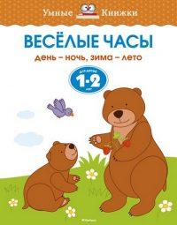 Веселые часы. День – ночь, зима – лето. Для детей 1-2 лет