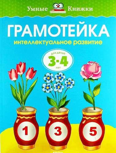 Грамотеика-интеллектуальное-развитие-детеи-3-4 лет