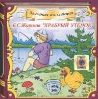 Храбрый утенок (аудиокнига CD)