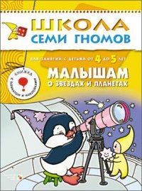 Малышам о звездах и планетах. ШСГ 4-5
