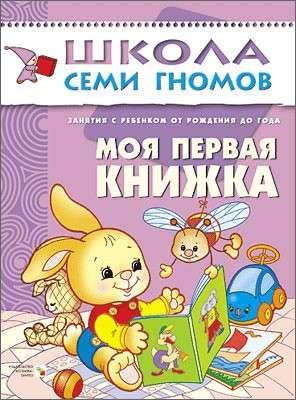 Моя первая книжка. ШСГ 0-1