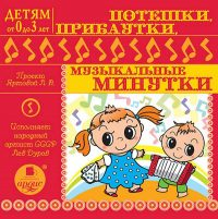 Пальчиковая гимнастика (аудиокнига MP3)