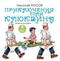Приключения Толи Клюквина (аудиокнига MP3)