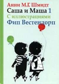 Саша и Маша (книга 1)