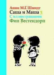 Саша и Маша (книга 3)