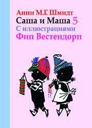 Саша и Маша (книга 5)