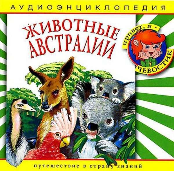Животные Австралии (аудиокнига CD)