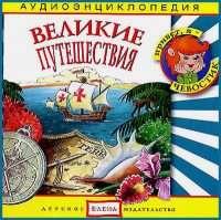 Аудиоэнциклопедия. Великие путешествия (CD)