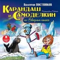 Карандаш и Самоделкин на Северном полюсе. (CDmp3)