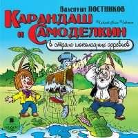 Карандаш и Самоделкин в стране шоколадных деревьев. (CDmp3)