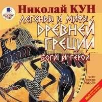 Легенды и мифы Древней Греции. Боги и герои (аудиокнига MP3)